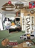 AutoCamper (オートキャンパー) 2020年4月号