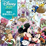 2021 大人ディズニー 素敵な壁掛けカレンダー ([カレンダー])