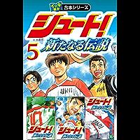 【イッキ読み!合本シリーズ】シュート! ~新たなる伝説~ 5