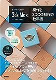 世界一わかりやすい3ds Max  操作と3DCG制作の教科書 (世界一わかりやすい教科書)