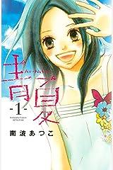 青夏 Ao-Natsu(1) (別冊フレンドコミックス) Kindle版
