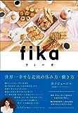 fika(フィーカ)世界一幸せな北欧の休み方・働き方 (veggy Books)