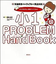 「小1プロブレム」解決ハンドブック 発達障害がある子どもにも完全対応 (健康ライブラリー)
