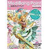 MediBang Paint公式ガイドブック タブレット編