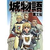 城物語 (ブレイドコミックス)