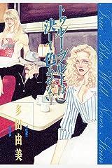トゥルー・ブルーは決して色あせない (FEEL COMICS) Kindle版