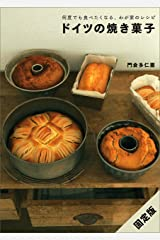 何度でも食べたくなる、わが家のレシピ ドイツの焼き菓子[固定版] Kindle版