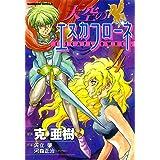 天空のエスカフローネ(4) (角川コミックス・エース)