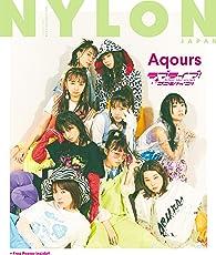 NYLON JAPAN 2018年7月号 スペシャルエディション