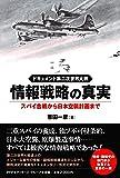ドキュメント第二次世界大戦 情報戦略の真実 スパイ合戦から日本空襲計画まで