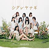 【Amazon.co.jp限定】シダレヤナギ【通常盤Type-B】(CD+DVD)(メガジャケ付)
