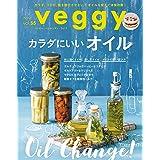 veggy (ベジィ) vol.55 2017年12月号「からだにいいオイル」