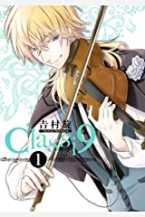 Classi9 (1) (デジタル版ガンガンコミックスONLINE) Kindle版