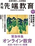 『月刊先端教育』 (オンライン教育)