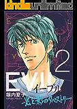 EVIL~光と影のタペストリー~ 2巻