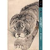 もっと知りたい長沢蘆雪 生涯と作品 (アート・ビギナーズ・コレクション)