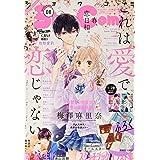 Sho-Comi(少女コミック) 2020年 4/5 号 [雑誌]