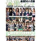 働く美女と濃密性交大全集Complete Memorial BEST50人480分DVD2枚組 / BAZOOKA(バズーカ)