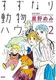 すずなり動物ハウス(2) (ジュールコミックス)