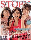 STORY(ストーリィ) 2020年 4月号 [雑誌]