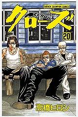 クローズ(20) (少年チャンピオン・コミックス) Kindle版
