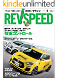 REV SPEED (レブスピード) 2020年 5月号 [雑誌]