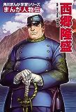 まんが人物伝 西郷隆盛 (角川まんが学習シリーズ)