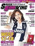 SOCCER GAME KING (サッカーゲームキング) 2018年 09 月号 [雑誌]