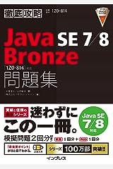 徹底攻略 Java SE 7/8 Bronze 問題集[1Z0-814]対応 徹底攻略シリーズ Kindle版