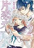 片恋未亡人2 (シルフコミックス)