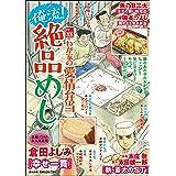 俺流!絶品めし Vol.23 わが家の愛情弁当 [雑誌] (ぶんか社コミックス)