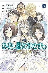 ああっ就活の女神さまっ(3) (アフタヌーンコミックス) Kindle版