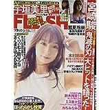 FLASH (フラッシュ) 2020年 11/24 号 [雑誌]
