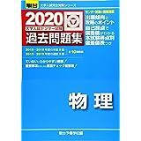 大学入試センター試験過去問題集物理 2020 (大学入試完全対策シリーズ)