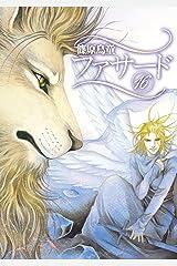 ファサード(16) (ウィングス・コミックス) Kindle版