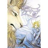 ファサード(16) (ウィングス・コミックス)