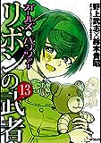 ガールズ&パンツァー リボンの武者 13 (MFコミックス フラッパーシリーズ)