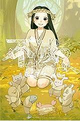 不滅のあなたへ(2) (週刊少年マガジンコミックス) Kindle版