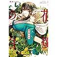 花燭の白 3巻 (ZERO-SUMコミックス)