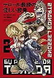 テロール教授の怪しい授業(2) (モーニングコミックス)