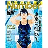 Number(ナンバー)1031号「オリンピック開幕直前特集 東京に、凱歌を。」 (Sports Graphic Number (スポーツ・グラフィック ナンバー))