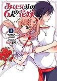 みはらし荘の6人の花嫁(1) (電撃コミックスNEXT)