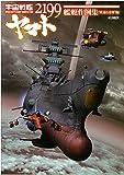 """宇宙戦艦ヤマト2199 艦艇作例集 """"星巡る方舟""""編 (ホビージャパンMOOK 627)"""