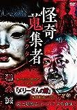 怪奇蒐集者 稲森誠 [DVD]