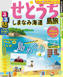るるぶせとうち島旅 しまなみ海道(2020年版) (るるぶ情報版(国内))