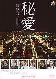 秘愛 [DVD]