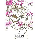 構成/松永きなこ 4巻 (デジタル版ガンガンコミックスONLINE)