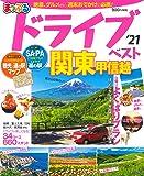 まっぷる ドライブ 関東 甲信越 ベスト'21 (まっぷるマガジン)