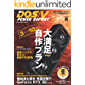 DOS/V POWER REPORT (ドスブイパワーレポート) 2020年秋号[雑誌]