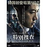 特別捜査 ある死刑囚の慟哭 [DVD]